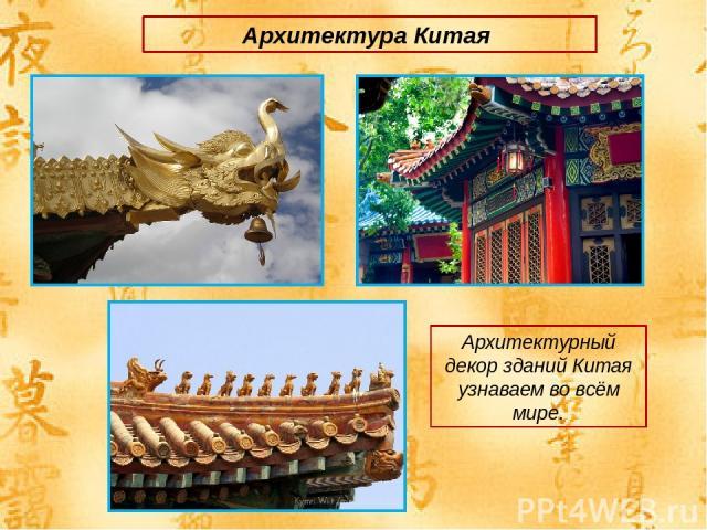 Архитектура Китая Архитектурный декор зданий Китая узнаваем во всём мире.