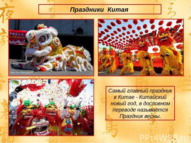 Праздники Китая Самый главный праздник в Китае - Китайский новый год, в дословном переводе называется Праздник весны.