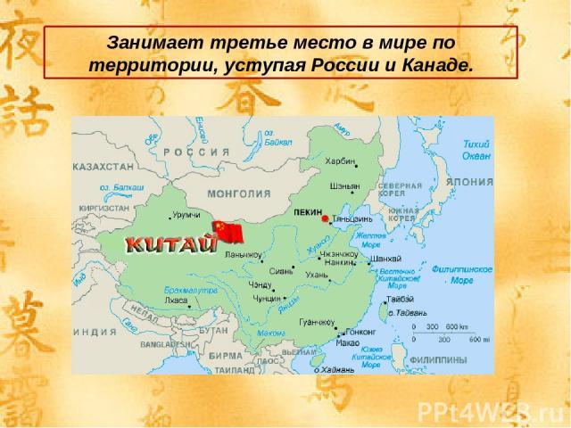 Занимает третье место в мире по территории, уступая России и Канаде.