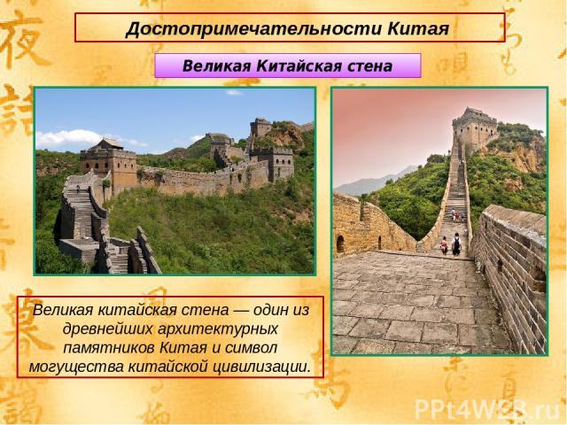 Достопримечательности Китая Великая китайская стена — один из древнейших архитектурных памятников Китая и символ могущества китайской цивилизации. Великая Китайская стена