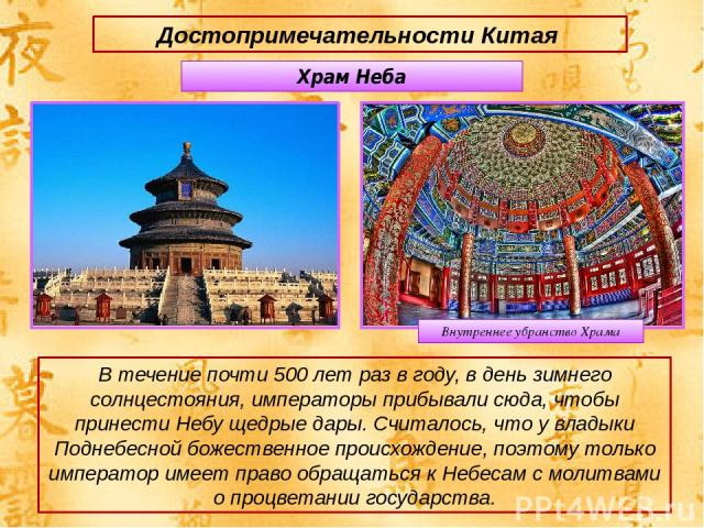 В течение почти 500 лет раз в году, в день зимнего солнцестояния, императоры прибывали сюда, чтобы принести Небу щедрые дары. Считалось, что у владыки Поднебесной божественное происхождение, поэтому только император имеет право обращаться к Небесам …