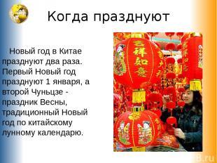Когда празднуют Новый год в Китае празднуют два раза. Первый Новый год празднуют