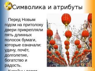Символика и атрибуты Перед Новым годом на притолоку двери прикрепляли пять длинн
