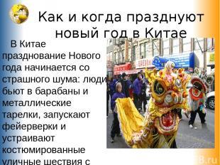 Как и когда празднуют новый год в Китае В Китае празднование Нового года начинае