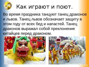 Как играют и поют. Во время праздника танцуют танец драконов и львов. Танец льво