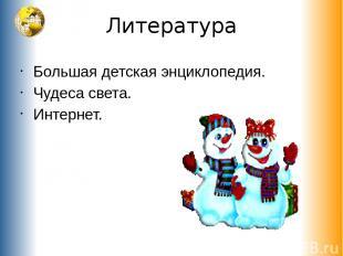 Литература Большая детская энциклопедия. Чудеса света. Интернет.