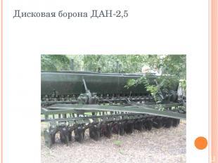 Дисковая борона ДАН-2,5