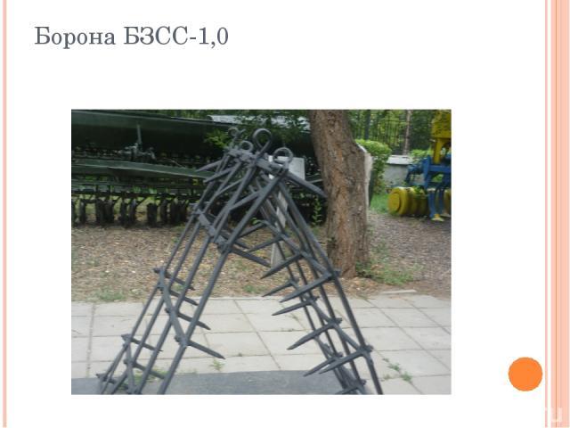 Борона БЗСС-1,0