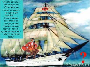 ? Вторая история Мюнхгаузена: «Однажды мы плыли по океану на парусном корабле. С