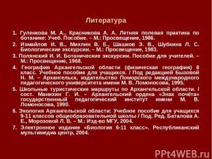 Литература 1. Гуленкова М. А., Красникова А. А. Летняя полевая практика по ботан