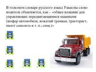 В толковом словаре русского языка Ушакова слово водитель объясняется, как – «общ