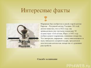 Марципан был изобретен в самой старой аптеке Европы – Ратушной аптеке Таллина. О