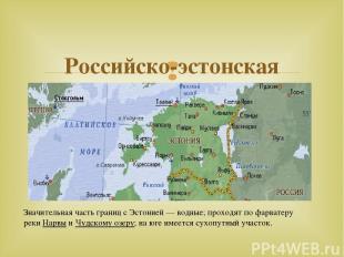 Российско-эстонская граница Значительная часть границ с Эстонией— водные; прохо