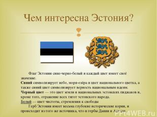 Чем интересна Эстония? Флаг Эстонии сине-черно-белый и каждый цвет имеет своё зн