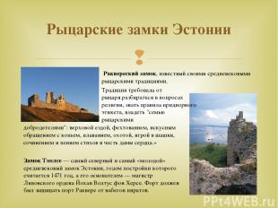 Рыцарские замки Эстонии Раквереский замок, известный своими средневековыми рыца
