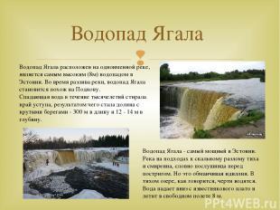 Водопад Ягала Водопад Ягала расположен на одноименной реке, является самым высок