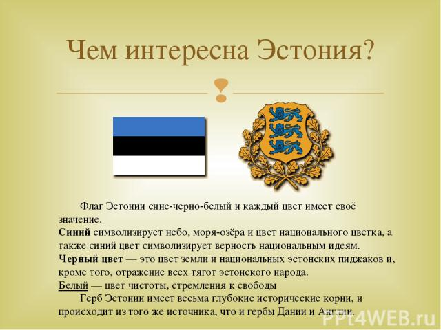 Чем интересна Эстония? Флаг Эстонии сине-черно-белый и каждый цвет имеет своё значение. Синий символизирует небо, моря-озёра и цвет национального цветка, а также синий цвет символизирует верность национальным идеям. Черный цвет — это цвет земли и на…