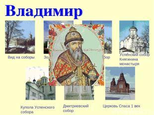 Вид на соборы Золотые ворота Купола Успенского собора Дмитриевский собор Церковь