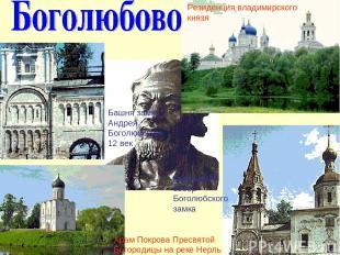 Резиденция владимирского князя Храм Покрова Пресвятой Богородицы на реке Нерль Д