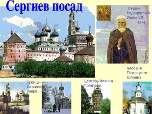 Церковь Иоанна Предтечи Часовня Пятницкого колодца Троице-Сергиева лавра Сергий
