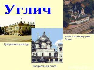 Центральная площадь Кремль на берегу реки Волги Воскресенский собор