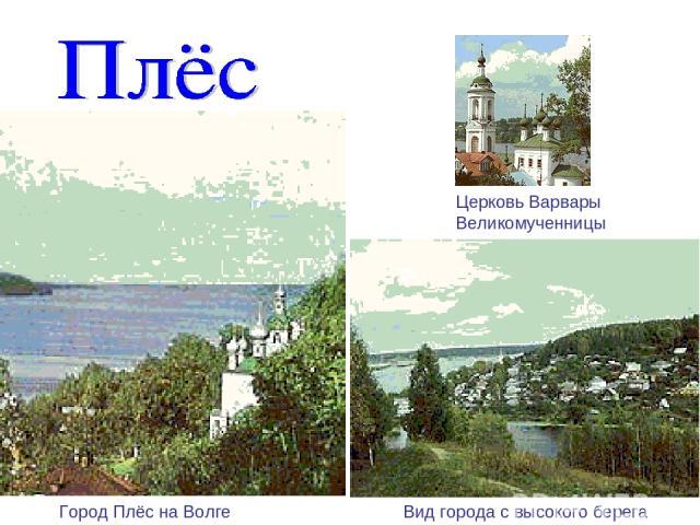 Город Плёс на Волге Церковь Варвары Великомученницы Вид города с высокого берега