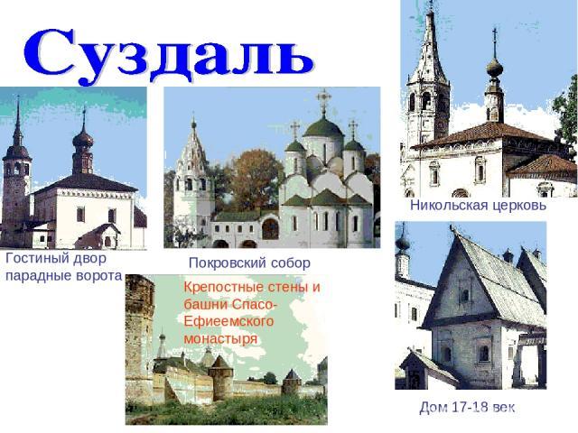 Гостиный двор парадные ворота Никольская церковь Покровский собор Крепостные стены и башни Спасо-Ефиеемского монастыря Дом 17-18 век