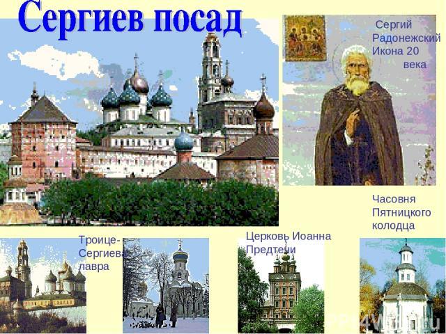 Церковь Иоанна Предтечи Часовня Пятницкого колодца Троице-Сергиева лавра Сергий Радонежский Икона 20 века