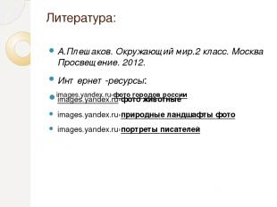 Литература: А.Плешаков. Окружающий мир.2 класс. Москва Просвещение. 2012. Интерн