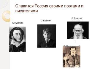 Славится Россия своими поэтами и писателями . В.Маяковский А.Пушкин. С.Есенин Л.