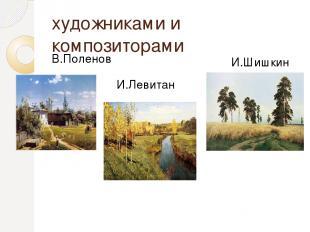 художниками и композиторами В.Поленов И.Левитан И.Шишкин