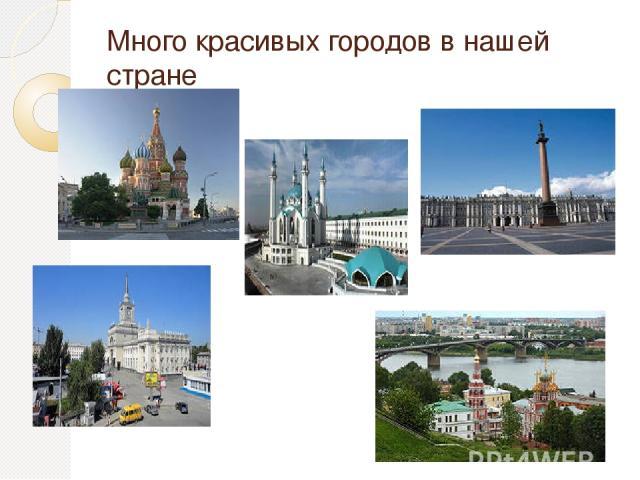 Много красивых городов в нашей стране