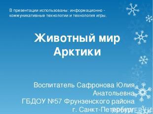 Животный мир Арктики Воспитатель Сафронова Юлия Анатольевна ГБДОУ №57 Фрунзенско