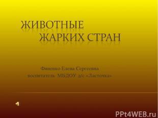 Финенко Елена Сергеевна воспитатель МБДОУ д/с «Ласточка»