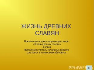 ЖИЗНЬ ДРЕВНИХ СЛАВЯН Презентация к уроку окружающего мира: «Жизнь древних славян