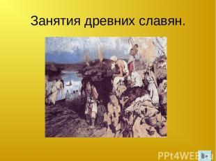 Занятия древних славян.