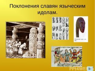 Поклонения славян языческим идолам.