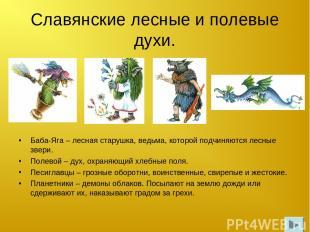 Славянские лесные и полевые духи. Баба-Яга – лесная старушка, ведьма, которой по