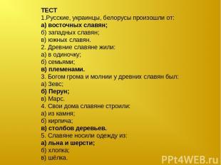 ТЕСТ 1.Русские, украинцы, белорусы произошли от: а) восточных славян; б) западны