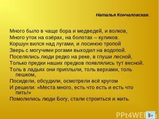 Наталья Кончаловская. Много было в чаще бора и медведей, и волков, Много уток на