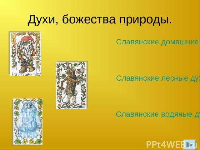 Духи, божества природы. Славянские водяные духи. Славянские домашние духи. Славянские лесные духи.