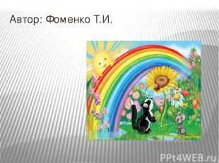 Автор: Фоменко Т.И.