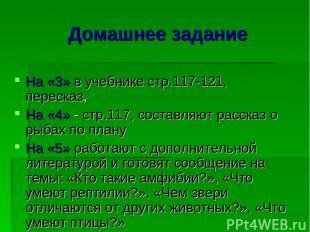 Домашнее задание На «3» в учебнике стр.117-121, пересказ, На «4» - стр.117, сост