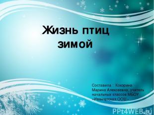 Жизнь птиц зимой Составила : Кокорина Марина Алексеевна, учитель начальных класс