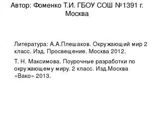 Автор: Фоменко Т.И. ГБОУ СОШ №1391 г. Москва Литература: А.А.Плешаков. Окружающи