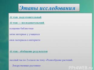 Этапы исследования 1-й этап- подготовительный 2-й этап — исследовательский Посещ