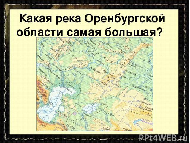 Какая река Оренбургской области самая большая?
