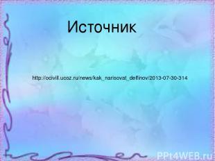 http://ocivill.ucoz.ru/news/kak_narisovat_delfinov/2013-07-30-314 Источник