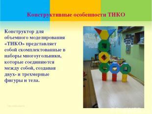 Конструктивные особенности ТИКО Конструктор для объемного моделирования «ТИКО» п