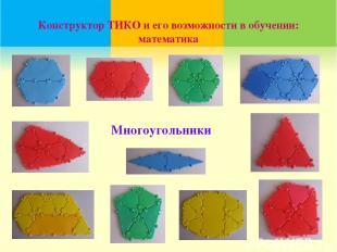 Конструктор ТИКО и его возможности в обучении: математика Многоугольники